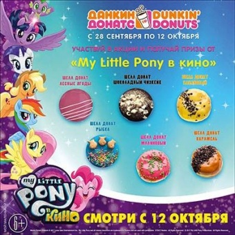 Призы от Dunkin' Donuts и My Little Pony!